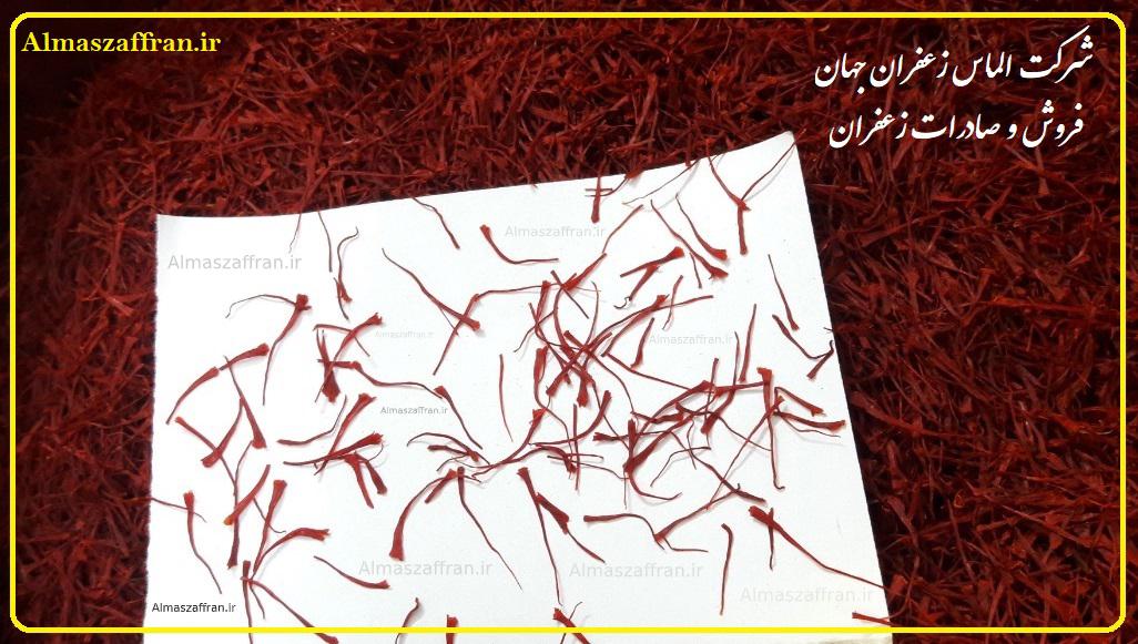 5 نکته مهم در خرید زعفران کیلویی