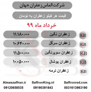 لیست قیمت امروز زعفران در مشهد