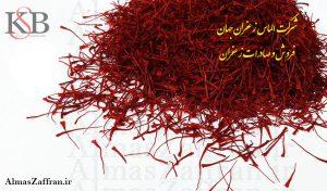 ارسال زعفران به سراسر دنیا