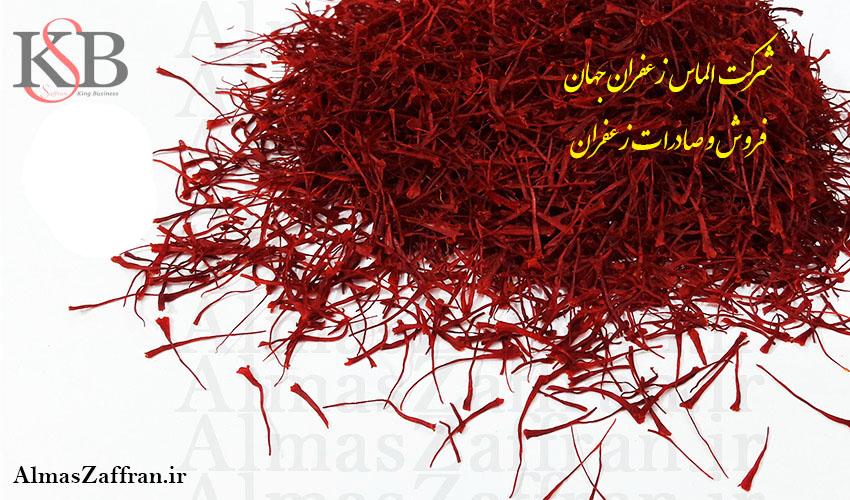 خرید زعفران کیلویی و صادرات زعفران