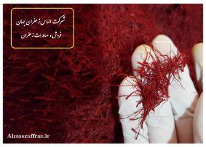 تعیین قیمت خرید زعفران