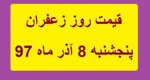 قیمت روز زعفران 8 آذر ماه 97