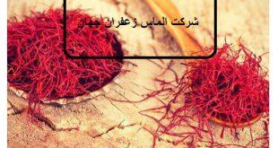 قیمت انواع زعفران صادراتی دوشنبه 26 آذر