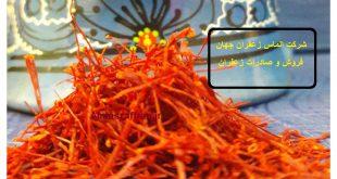 فروش بهترین زعفران صادراتی ایران