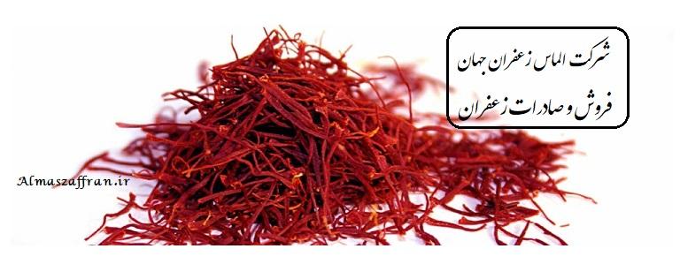 قیمت خرید زعفران از بازار