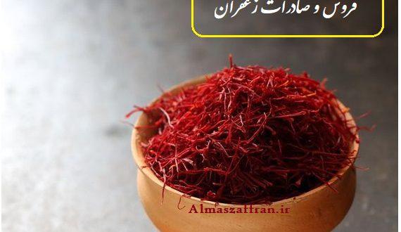 قیمت زعفران بصورت روزانه در بازار زعفران