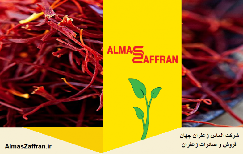 صادرات زعفران کیلویی