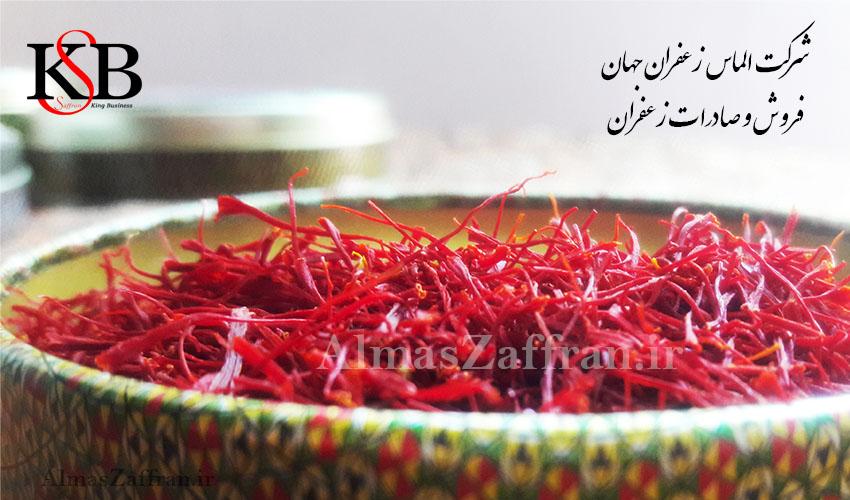 قیمت هر کیلو زعفران جدید
