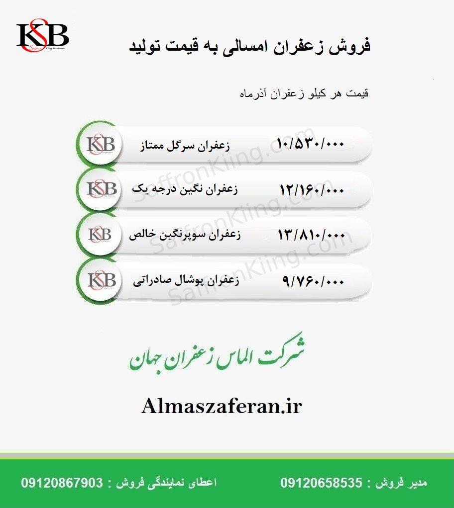 قیمت زعفران ممتاز در مشهد
