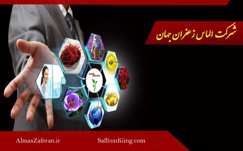 زعفران فله و صادرات زعفران