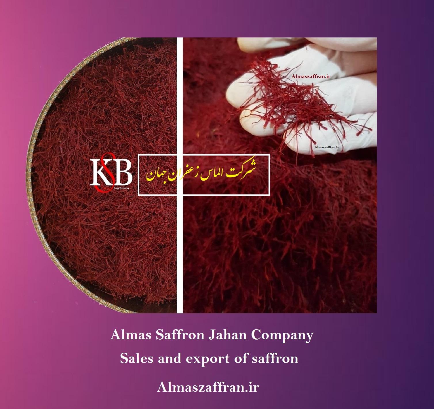 سود خرید و فروش زعفران عمده و جزئی