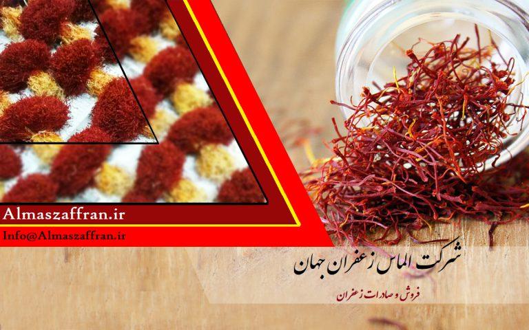 قیمت خرید زعفران از مرکز فروش زعفران