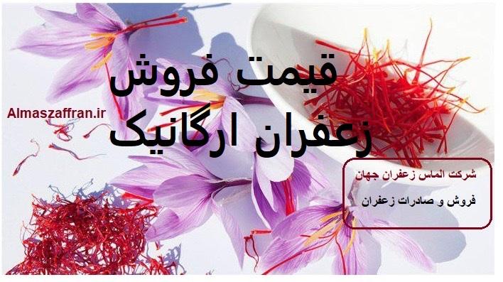 قیمت فروش زعفران ارگانیک