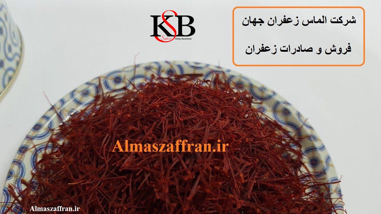 بررسی روشهای صادرات زعفران