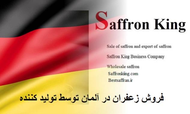 فروش زعفران در آلمان توسط تولید کننده
