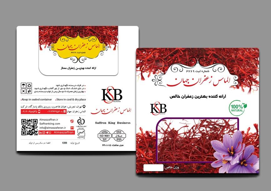 قیمت زعفران در خوزستان به صورت بسته بندی